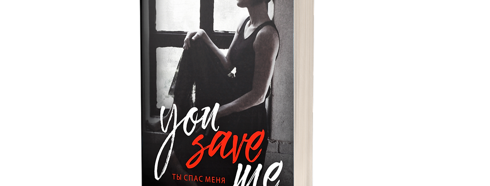You Save Me (A FTDF Spin-Off)