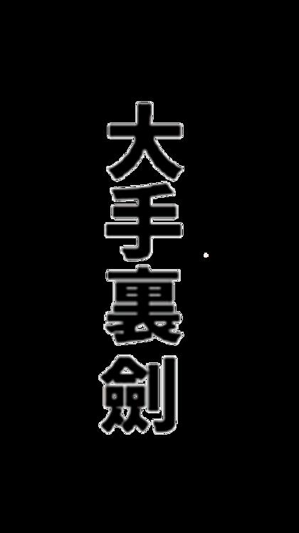 Shuriken.png
