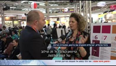 以色列電視節目:台灣的多元文化