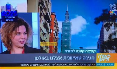 以色列電視節目:台灣的過去到現在