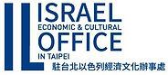 駐台北以色列經濟文化辦事處