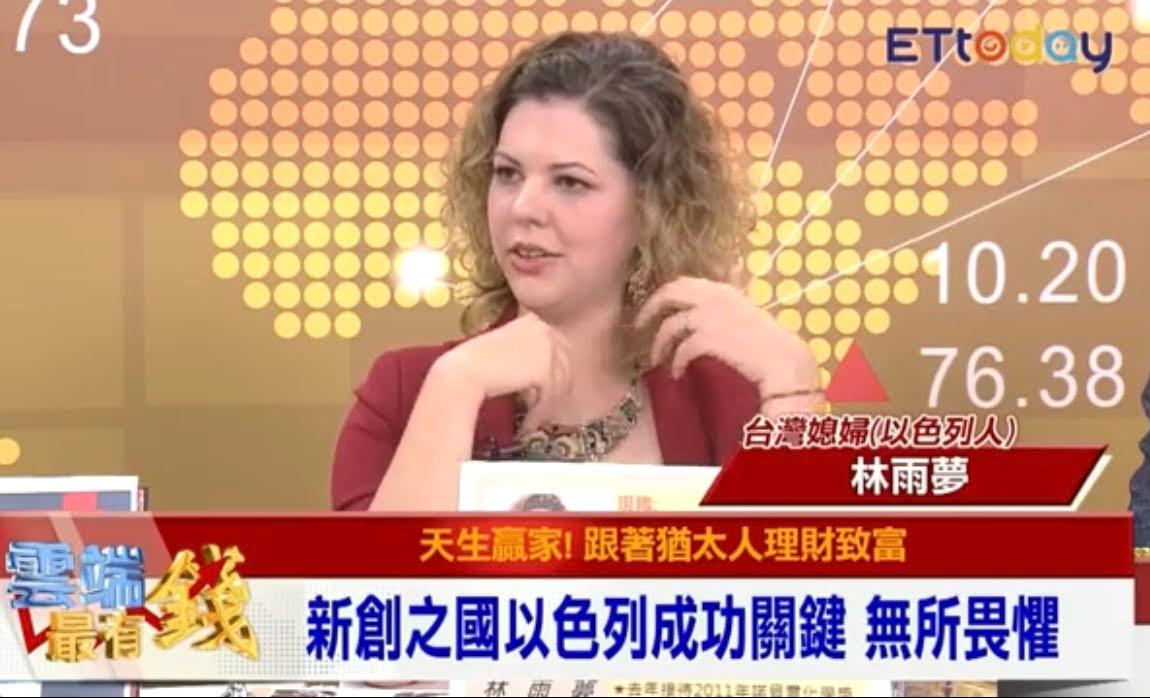 電視節目《雲端最有錢》:以色列的創業文化