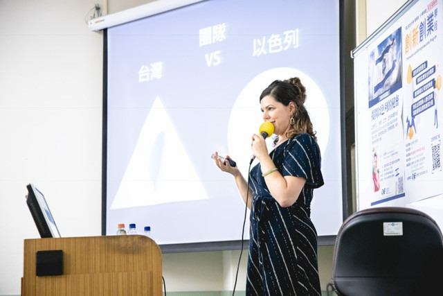 政治大學教育講座:以色列的新創與創意思維