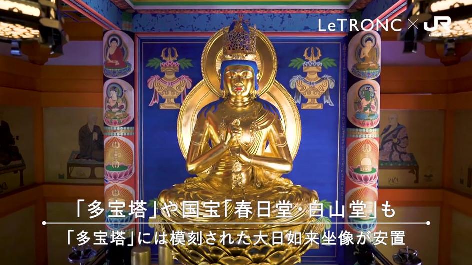 LeTRONC × JR東海