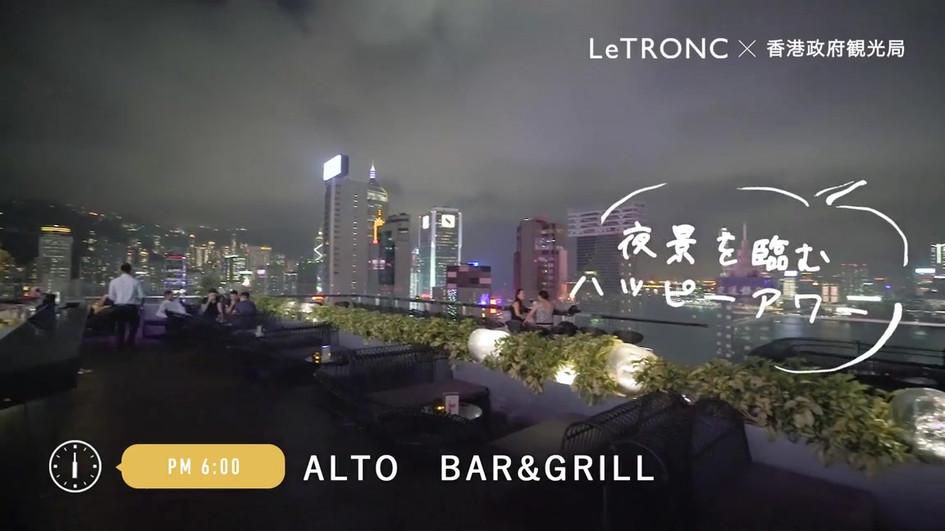 LeTRONC × 香港政府観光局
