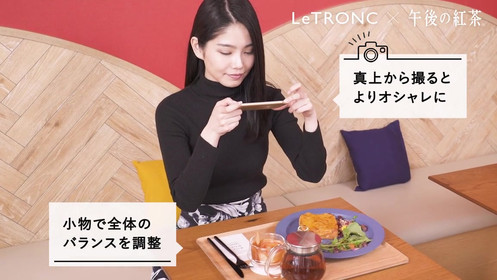 LeTRONC × KIRIN