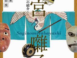 「鷺宮囃子」~新寄贈衣裳の紹介~のお知らせ