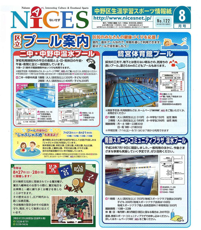 中野の生涯学習情報誌「NiCES」に掲載されました。
