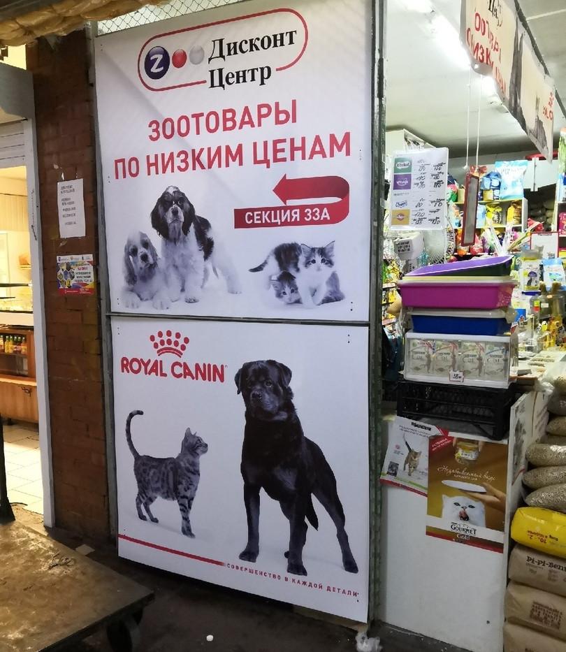 "ТЦ ""Николаевский""."