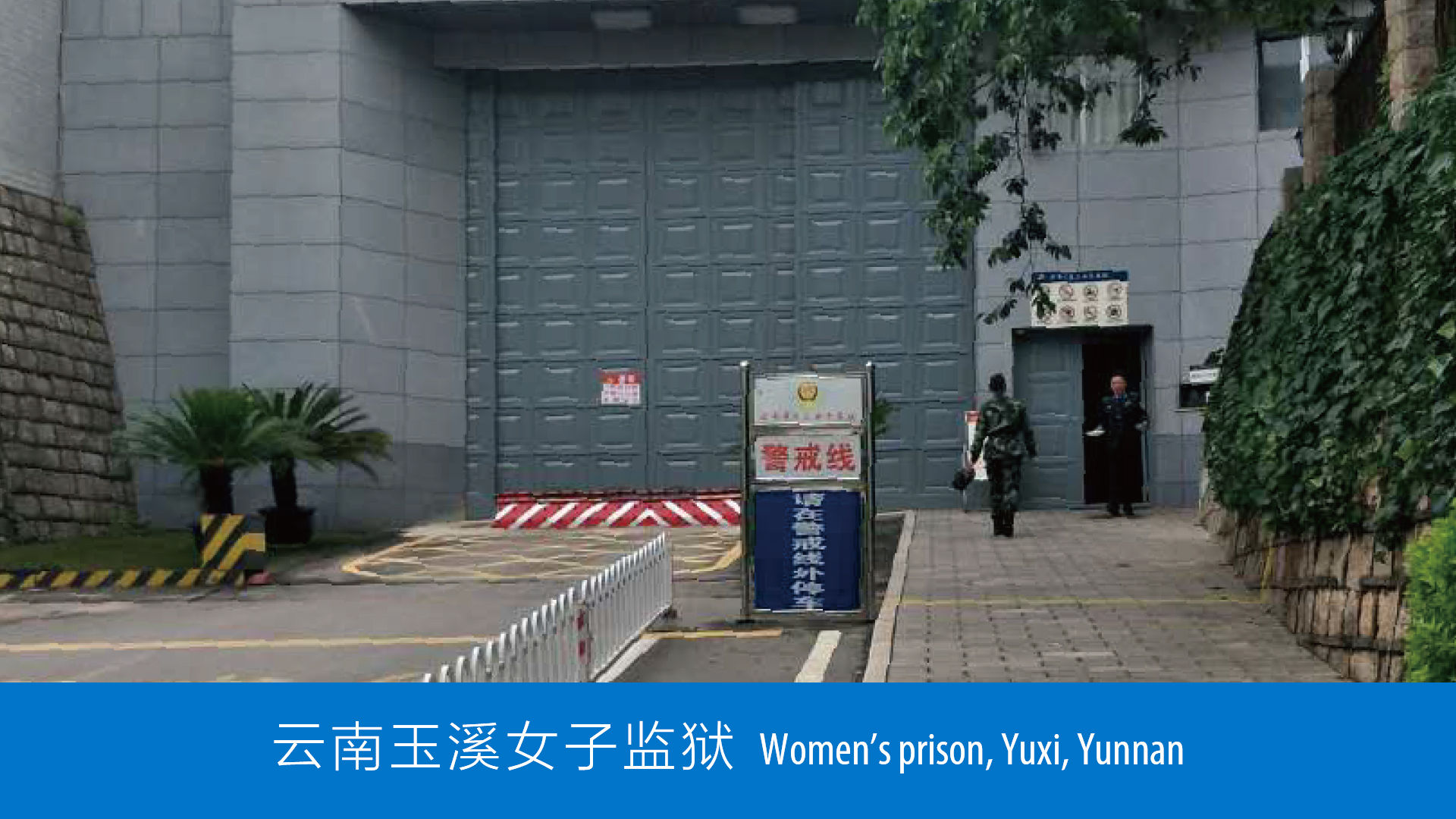 Road blocker - Prison - Yuxi