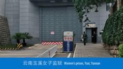 Road blocker - Prison - Yuxi