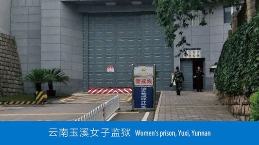 Prisión - Yuxi