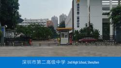 Bollards - High school - Shenzhen