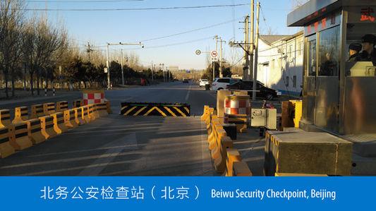 Punto de control de seguridad