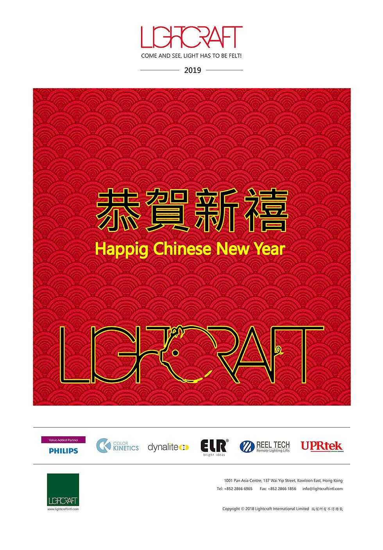 Lightcraft New Year Card 2019.01.23a.jpg