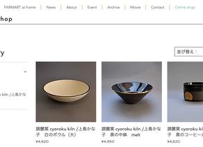 FARMART Online shopを開設しました。