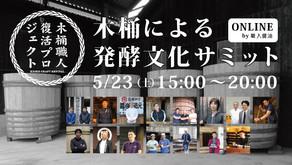 木桶による発酵文化サミット ONLINE by 職人醤油
