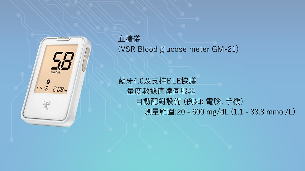 VSR Glucose meter 200924A.png