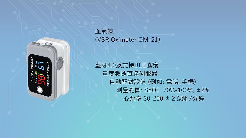 VSR Oximeter 200925.png