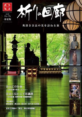 巡る奈良「祈りの回廊 2016年 春夏版」巻頭特集撮影協力