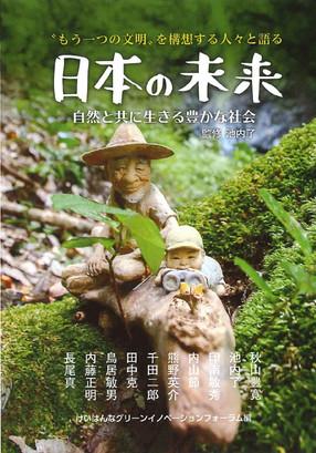 KGIフォーラム企画「日本の未来」書籍出版撮影協力