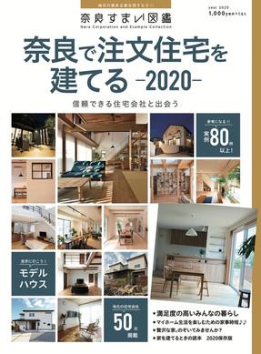 奈良すまい図鑑 2020 撮影協力