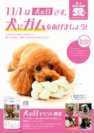 「11月1日 犬の日ポスター」撮影協力