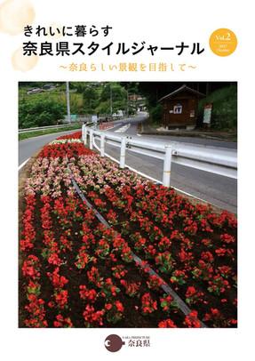 きれいに暮らす奈良県スライルジャーナルVol.2
