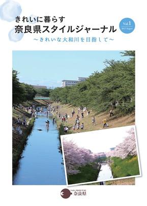 きれいに暮らす奈良県スライルジャーナルVol.1