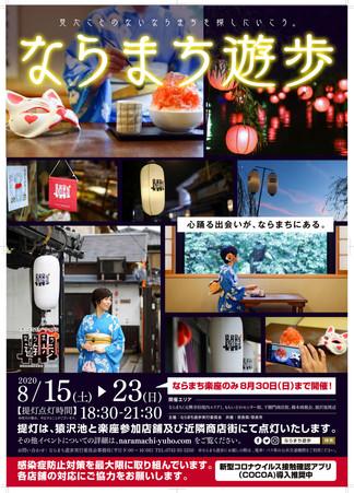 「ならまち遊歩 2020」ポスター撮影