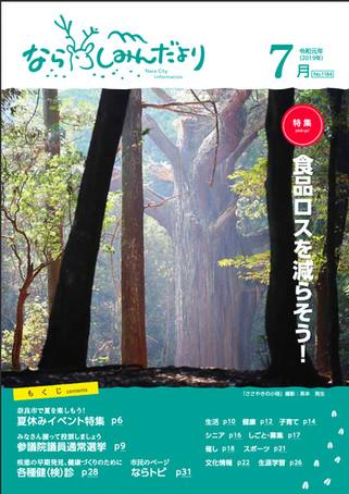 「奈良しみんだより7月号」表紙撮影協力