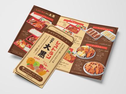 レストランニュー大国様  / メニューパンフレット