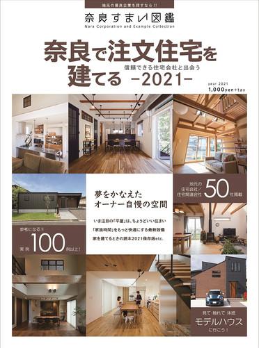 奈良すまい図鑑2021.jpg
