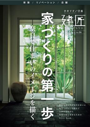建匠(たてしょう) vol.06