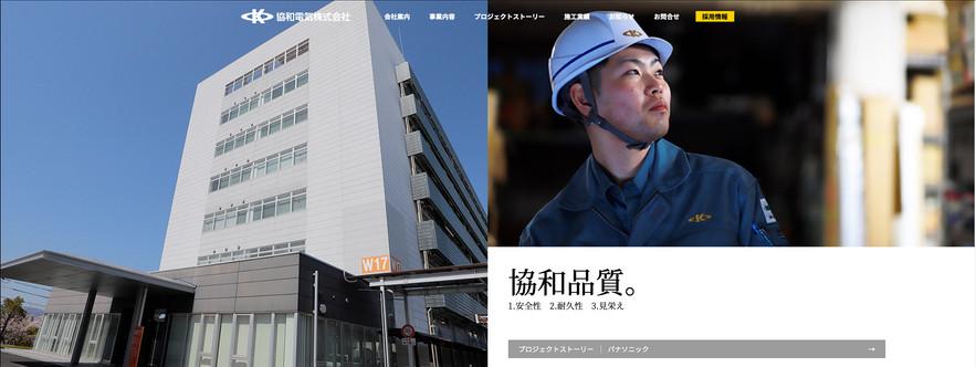 株式会社 協和電気 様(大阪市平野区)