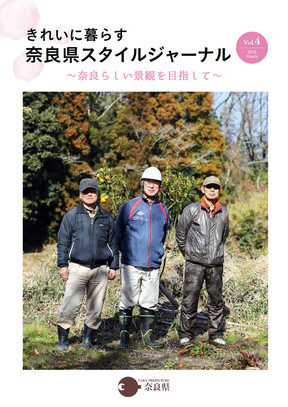 きれいに暮らす奈良県スライルジャーナルVol.3