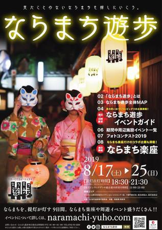 「ならまち遊歩 2019」ポスター撮影