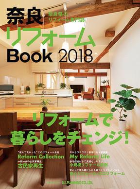 奈良リフォームBOOK 撮影協力