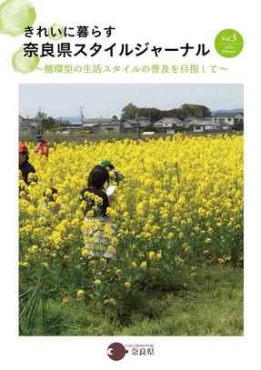 きれいに暮らす奈良県スライルジャーナルVol.4