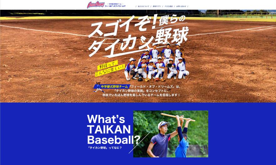 中学硬式野球チーム「フィールド・オブ・ドリームズ」様(奈良県天理市)