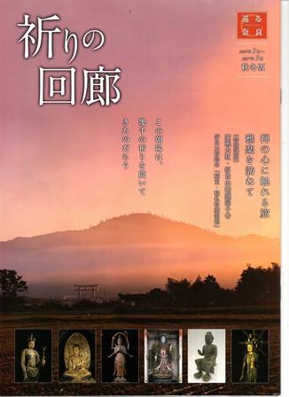 巡る奈良「祈りの回廊 2016年 秋冬版」巻頭特集撮影協力