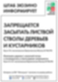shtab-zuzino_stopecocid4_preview.jpg