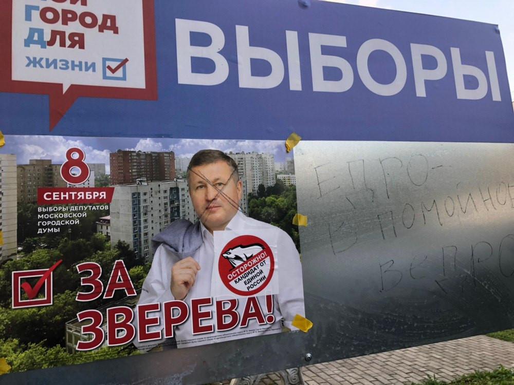 Сергей Иванович Зверев — самовыдвиженец от Единой России на выборах в Мосгордуму 2019