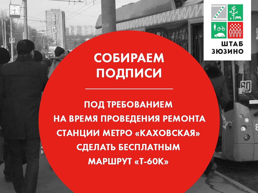 Штаб Зюзино начинает сбор подписей под требованием сделать маршрут «Т-60к» бесплатным
