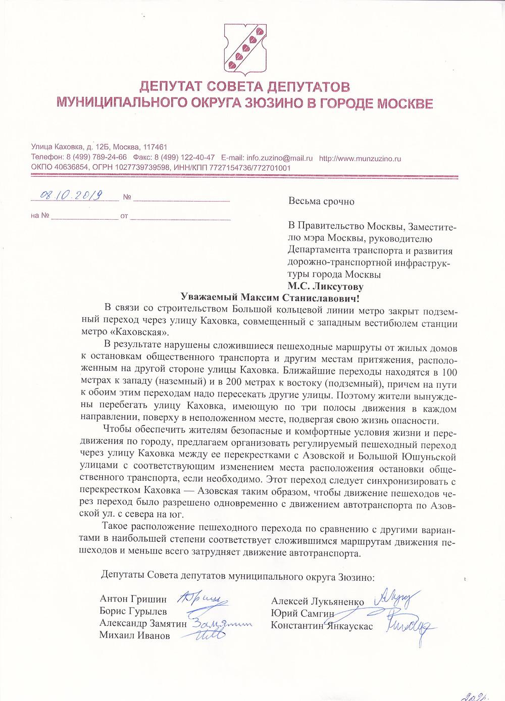 Обращение депутатов МО Зюзино от 8 октября 2019 о переходе через ул. Каховка