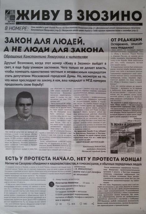 """Третий поддельный номер газеты """"Живу в Зюзино"""""""