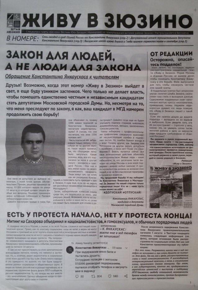 Подделка под газету Живу в Зюзино от Единой России