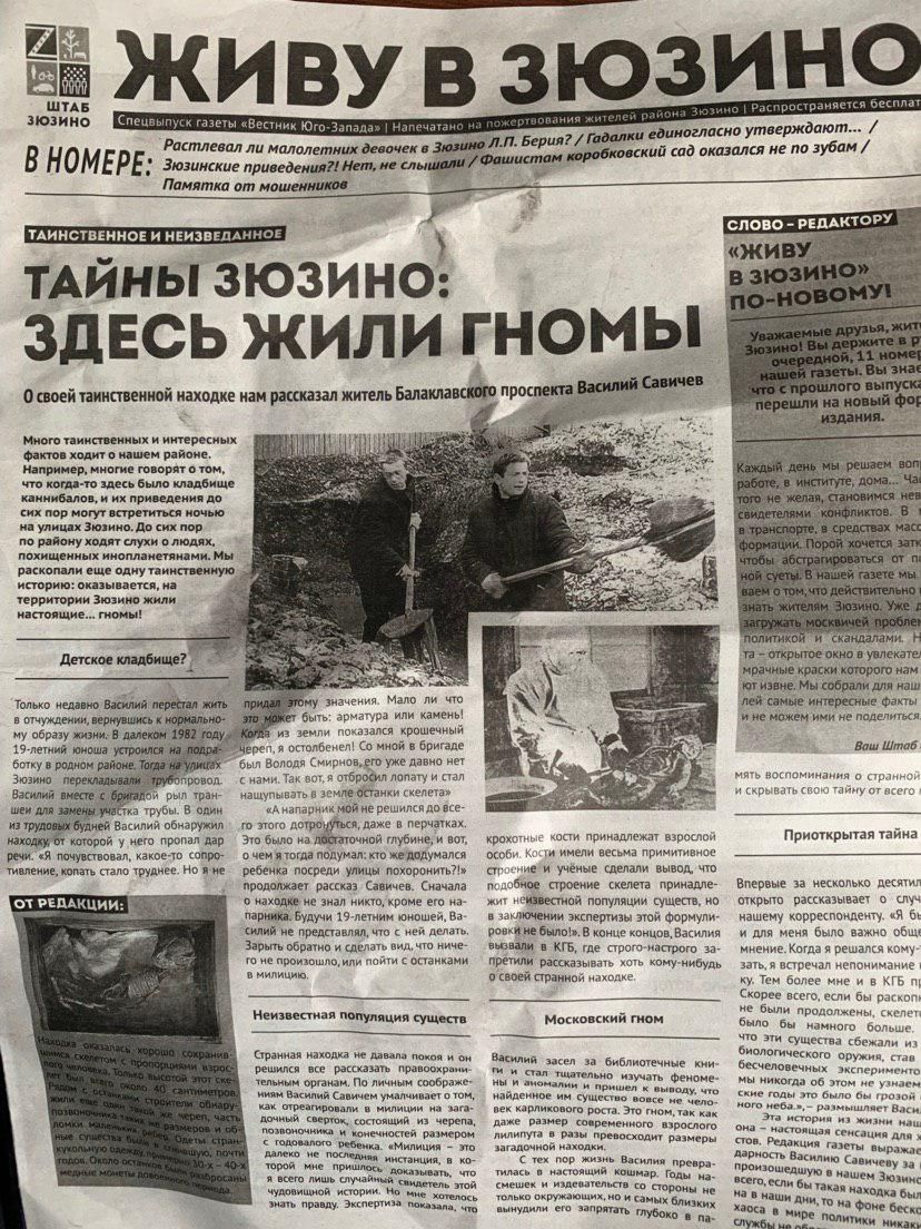 Фейковый номер газеты Живу в Зюзино от Единой России