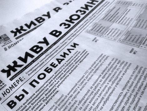 """Новый номер газеты """"Живу в Зюзино"""""""