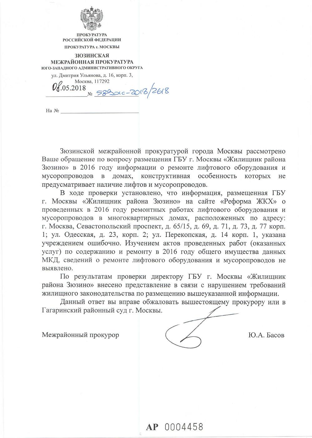 Ответ Зюзинской межрайонной прокуратуры по вопросу размещения ГБУ Жилищник района Зюзино информации о ремонте лифтов в пятиэтажных домах без лифта